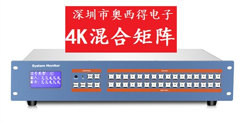 中山4K矩阵切换器源头好货 创新服务「深圳市奥西得电子供应」