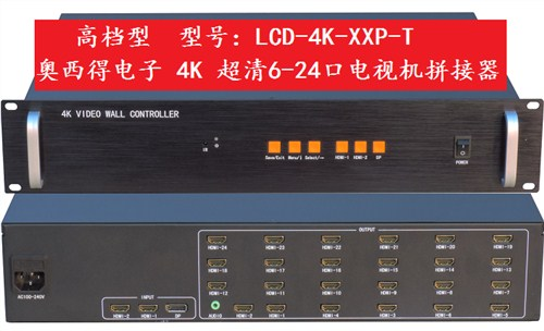 南京6口電視機拼接器**企業,電視機拼接器