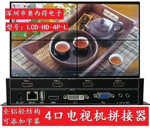 北京25臺電視機拼接器**企業「深圳市奧西得電子供應」