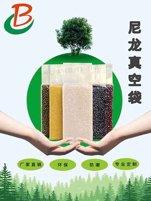 苏州佰林特新材料有限公司