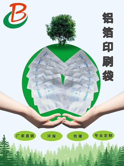 上海自封口铝箔袋_上海自封拉链铝箔袋_上海铝箔袋自封怎么真空 _佰林特公司