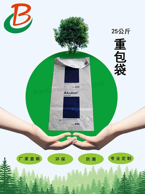 苏州色母粒原料重包袋_苏州化肥重包袋_徐汇区重包袋生产厂家_ 佰林特公司