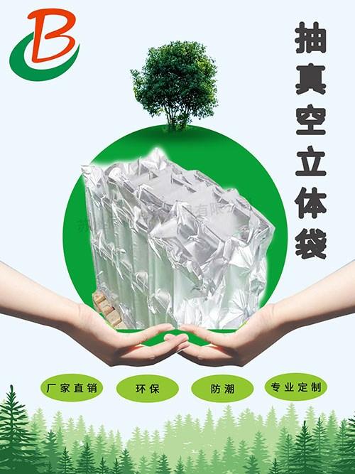 苏州塑料立体袋制袋机_苏州铝箔立体塑料袋厂家_苏州立体塑料袋生产_ 佰林特公司