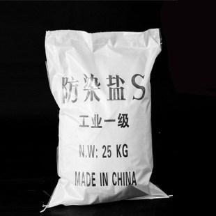 辽宁质量防染盐厂家直供,防染盐