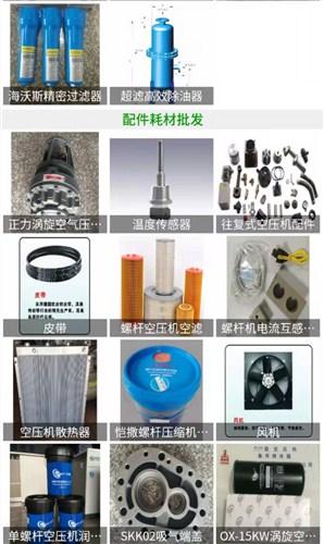广东空压机保养维修更换零件 诚信服务 深圳市成杰机电设备供应
