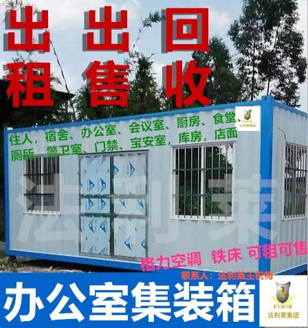 惠阳区集装箱格力空调,集装箱