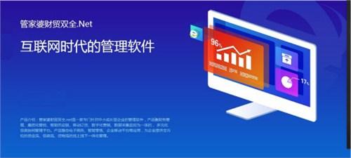 苏州管家婆财贸.net服务为先 诚信互利 苏州美迪软件供应