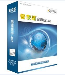 蘇州管家婆財貿.net好貨源好價格 歡迎來電 蘇州美迪軟件供應