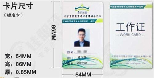 蘇州卡證制作定做 蘇州市明旭圖文廣告供應