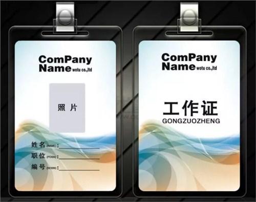 苏州卡证制作定做 苏州市明旭图文广告供应