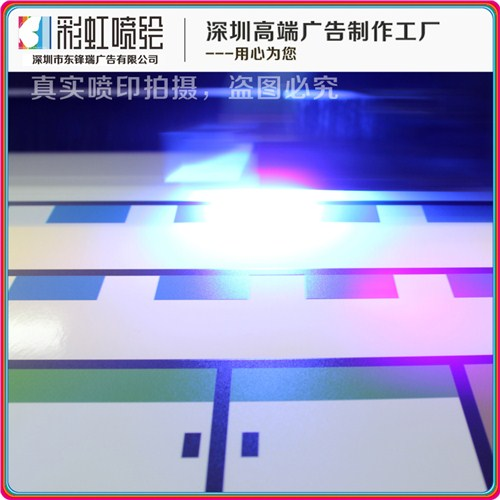 深圳市东锋瑞广告有限公司