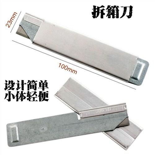 全金属可伸缩安全拆箱刀