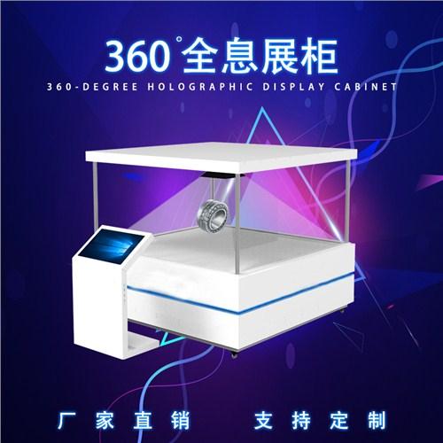 3D全息展示柜