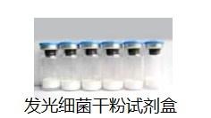 供深圳市冻干粉试剂 深圳鹏跃供