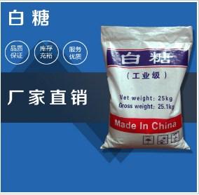 山西工业白糖多少钱「苏州拓晟化工供应」