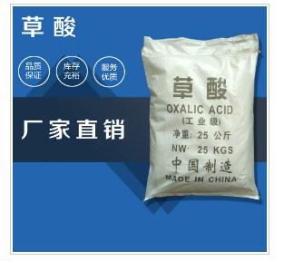 浙江優良草酸質量商家 服務爲先「蘇州拓晟化工供應」