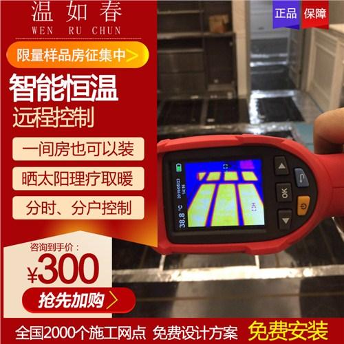 深圳市温如春采暖工程设计安装有限公司