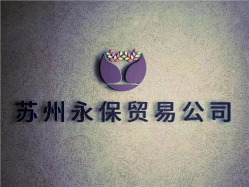 姑蘇區專業婚慶服務擇優推薦「蘇州永保貿易供應」