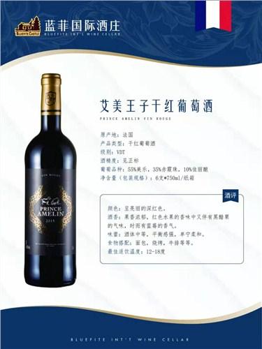 专用婚庆红酒推荐 欢迎来电「苏州永保贸易供应」