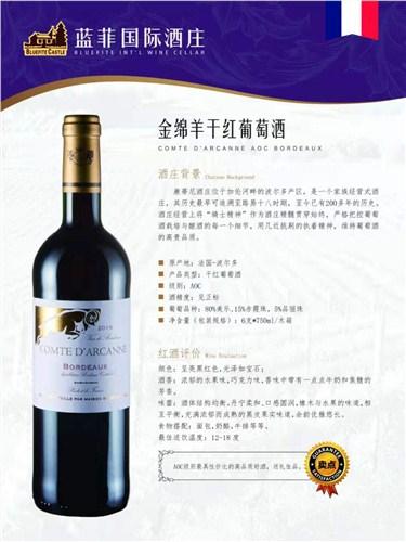 虎丘區婚慶葡萄酒價格行情 歡迎來電「蘇州永保貿易供應」