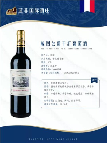 婚庆红酒**了解更多 值得信赖「苏州永保贸易供应」