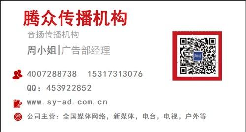 四川交通电台广告投放