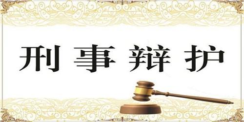 江西专业刑事辩护律师「湖北天崇律师事务所供应」