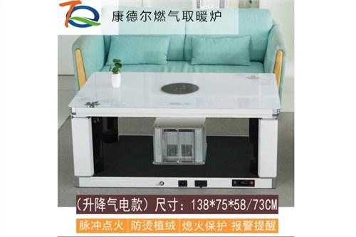 优质取暖方桌代理加盟「贵州天庆能源供应」