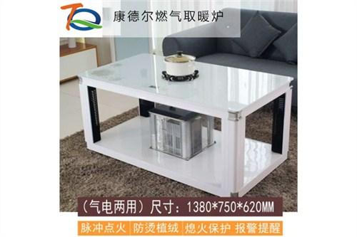 贵州气电两用款取暖桌售后「贵州天庆能源供应」