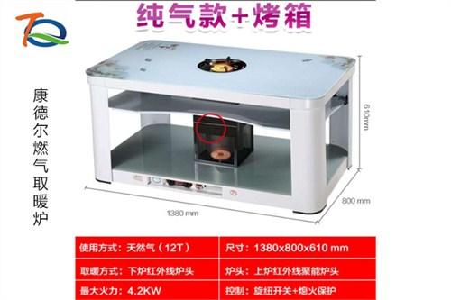 云南气电两用款燃气方桌「贵州天庆能源供应」