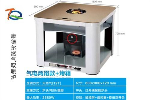 清鎮烤火圓桌直銷「貴州天慶能源供應」