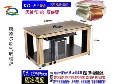 智能熄火款燃气烤火桌购买「贵州天庆能源供应」