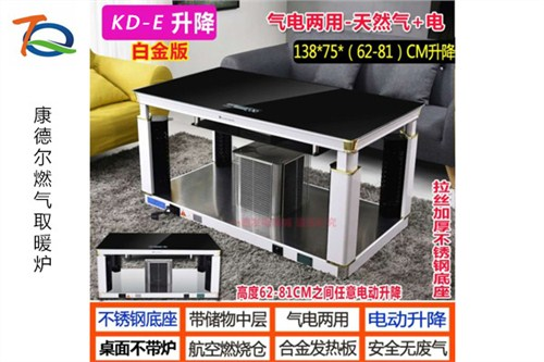 环保型燃气烤火圆桌厂家直销「贵州天庆能源供应」