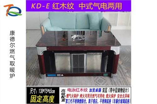 清镇优质燃气茶几厂家直销「贵州天庆能源供应」