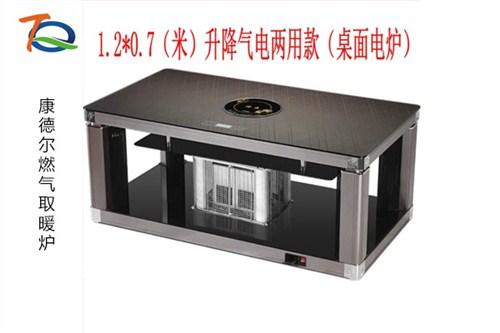 大方多功能取暖桌促销「贵州天庆能源供应」