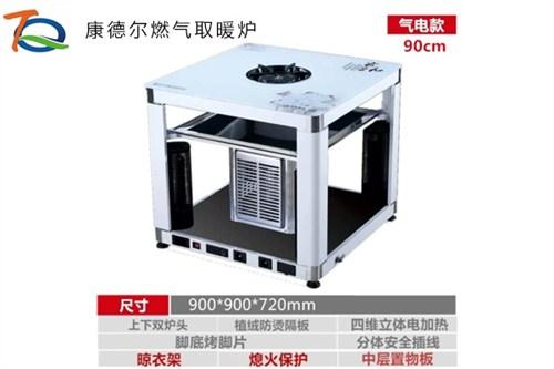 金沙天然气烤火桌供应商「贵州天庆能源供应」