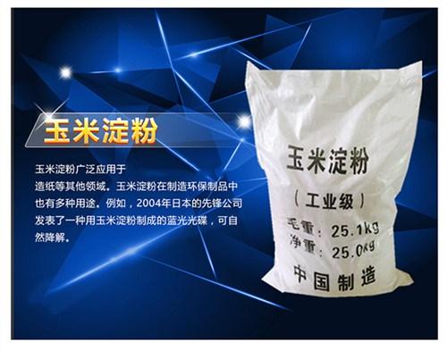 上海玉米淀粉销售厂家