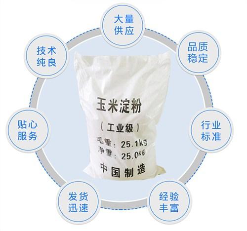 安徽玉米淀粉推荐厂家 苏州市同隽化工产品科技供应