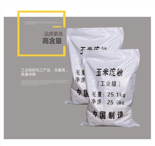 江苏玉米淀粉供应商 苏州市同隽化工产品科技供应
