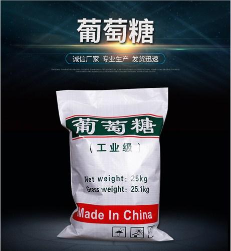 安徽葡萄糖推荐