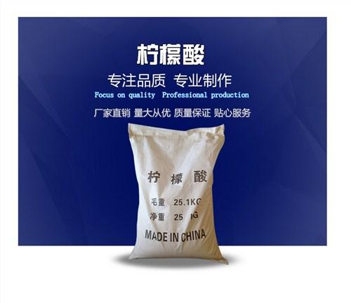 江苏柠檬酸价格 苏州市同隽化工产品科技供应