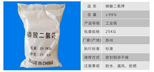 江苏磷酸二氢钾厂家直供 苏州市同隽化工产品科技供应