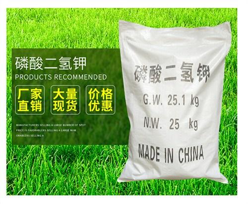 江苏磷酸二氢钾厂家供应 苏州市同隽化工产品科技供应
