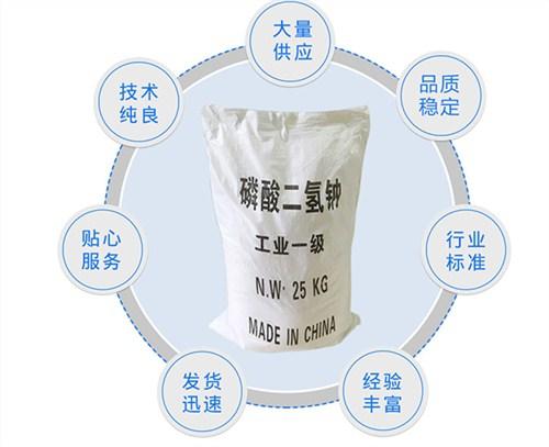 福建磷酸二氢钠多少钱 苏州市同隽化工产品科技供应