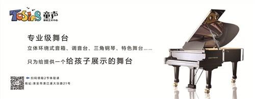 清江浦区少儿舞蹈价格「淮安童声艺术培训供应」