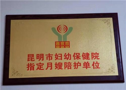 昆明盘龙区专业月嫂培训中心 昆明逸家欣母婴健康管理供应