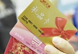 昆明礼品卡回收 信息推荐 云南豫滇利舍商贸供应