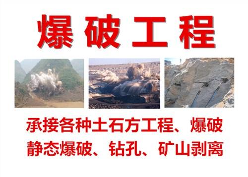 云南昆明土方石工程爆破多少钱,爆破