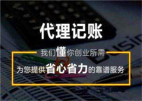 劍川財務外包公司 大理天璇代理記賬供應