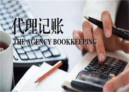 剑川小规模代理记账联系电话 服务至上 大理天璇代理记账供应